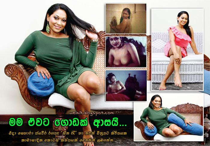 ZB reccomend lankan actress fuck with
